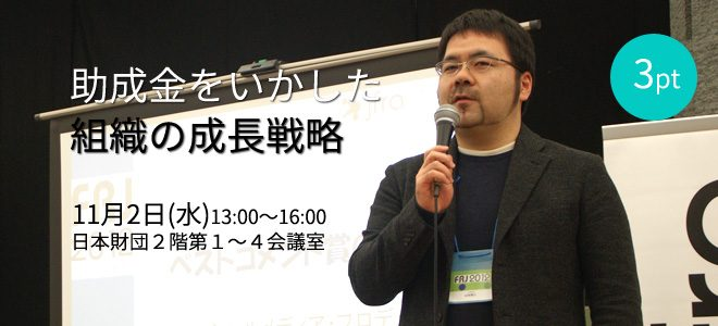 training-banner-yamada0915