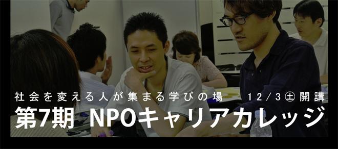 npo-c